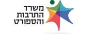 לוגו משרד הספורט