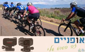 מבצע YOUTUBE של איגוד האופניים